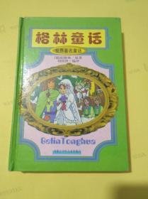 世界著名童话  格林童话   精装