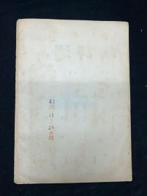 1932张学良自赎,清楚匪共,武汉孤儿