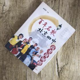 百年名校北京四中高考斑斓路
