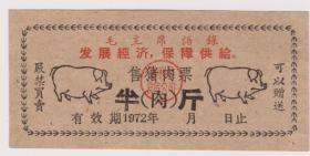文革售猪肉票