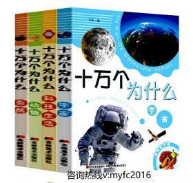 十万个为什么(彩图版 全套4册 )自然 科技 宇宙 动物 生活 吉林美术出版社