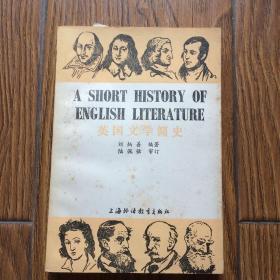 英国文学史简史