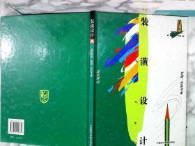 装潢设计A 造型基础·素描·色彩专集