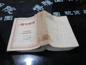 列宁文选(五) 解放社  货号46-1