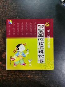 小学生必读古诗词70首(附光盘)