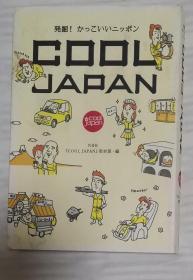 日文原版书 COOL JAPAN 発掘!かっこいいニッポン  NHK『COOL JAPAN』取材班/编