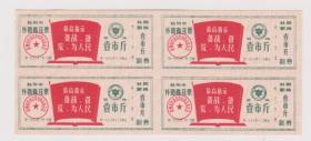 文革杭州补助棉花票4方联
