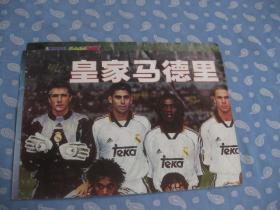 海报:皇家马德里 风雪上东京 (正面西多夫等11人,背面:乔丹 --【《当代体育》赠】
