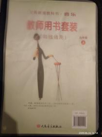 义务教育教科书音乐教师用书套装 : 简线通用. 九年级. 上册