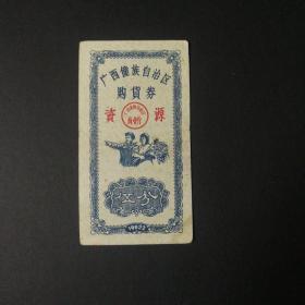 1962年广西资源县购货券