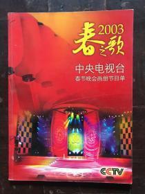 2003年中央电视台春节晚会画册节目单