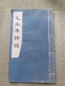 《毛主席诗词》线装毛边纸本  1963年一版1印