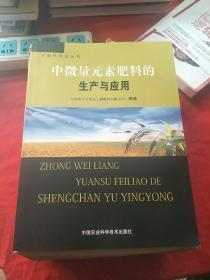 现代农业丛书:中微量元素肥料的生产与应用