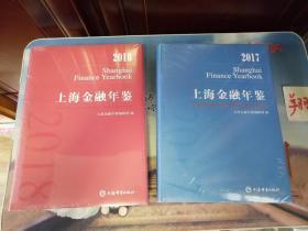 上海金融年鉴2017