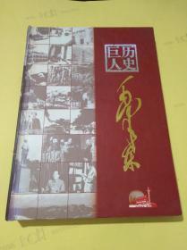 历史巨人毛泽东 纪念册 【内附邮票,有光盘】