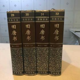 二十四史(1-63简体字本):旧唐书 29 30 31 32