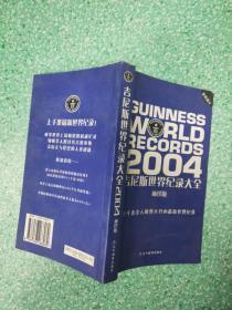 吉尼斯世界纪录大全:袖珍版.2004..