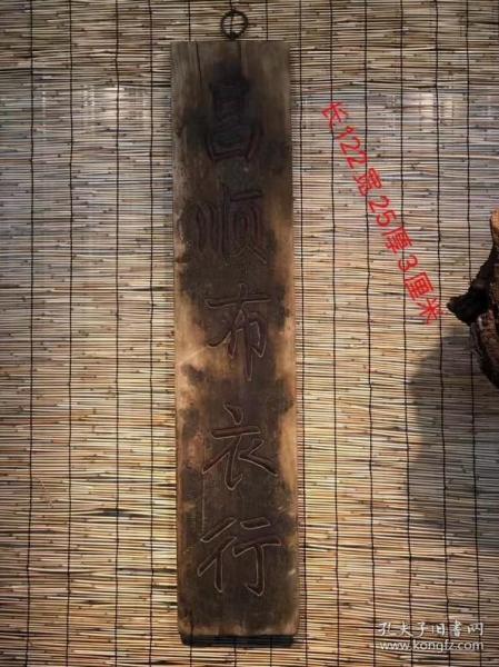 清代楠木老招牌挂匾,(昌顺布衣行)外表大漆,背面朱红色批灰,原包浆,包老