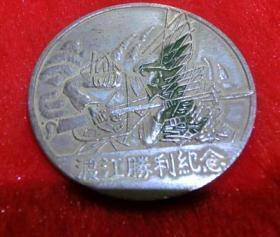 渡江胜利纪念章