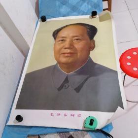 毛泽东同志像  全开 1.03米*73厘米   92年地质出版社。
