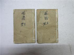 民国线装巾箱本《绘图百局象棋谱》存:卷5-8共两册合售