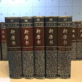 二十四史(1-63简体字本):新唐书 33 34 35 36 37