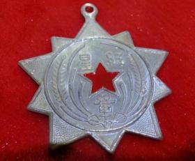 中华苏维埃军事委员会颁发一等红星奖章