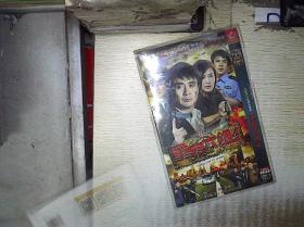 重案六组  4 DVD。。