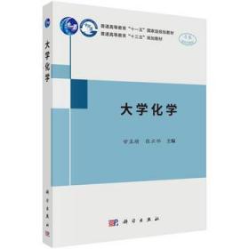 大学化学 正版 甘孟瑜,张云怀  9787030540799