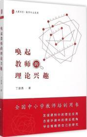 大夏书系·教师专业发展:唤起教师的理论兴趣