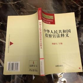 中华人民共和国检察官法释义——中华人民共和国法律释义丛书