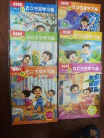 古立古豆学习盒(六册)24本