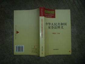 中华人民共和国证券法释义 【大32开 一版一印 品佳】