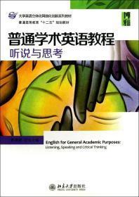 """普通学术英语教程:听说与思考·普通高等教育""""十二五""""规划教材"""