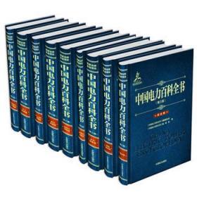 中國電力百科全書. 電力系統卷