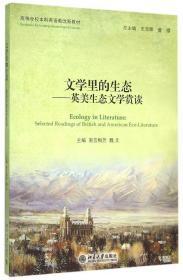 文学里的生态--英美生态文学赏读