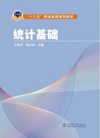 """统计基础/""""十三五""""职业教育规划教材"""