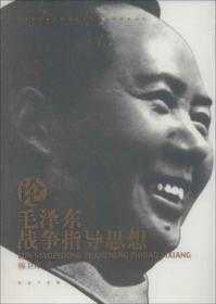 毛泽东军事思想深化研究和创新发展丛书:论毛泽东战争指导思想