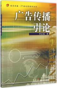 复旦卓越·21世纪管理学系列:广告传播引论