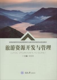 旅游资源开发与管理