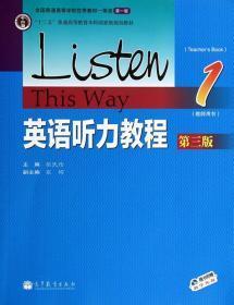 英语听力教程 教师用书 第三版 正版  张民伦  9787040381979