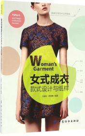 女式成衣款式设计与纸样