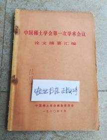 中国稀土学会第一次学术会义论文摘要汇编