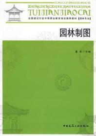 全国建设行业中等职业教育规划推荐教材(园林专业):园林制图
