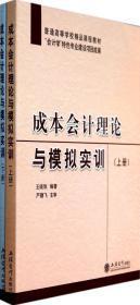 成本会计理论与模拟实训(上下册)(王晓秋)