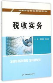 税收实务(21世纪高职高专会计类专业课程改革规划教材)