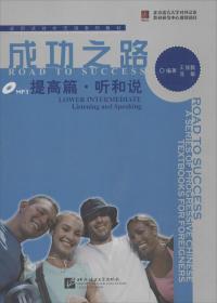 进阶式对外汉语系列教材:成功之路:提高篇·听和说