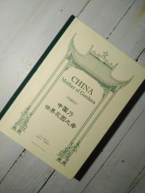 中国乃世界花园之母