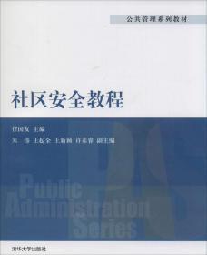 公共管理系列教材:社区安全教程