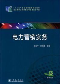 """十二五""""职业教育国家规划教材  电力营销实务"""
